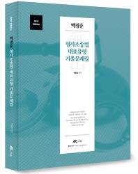 형사소송법 대표유형 기출문제집(2018) #