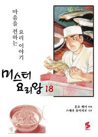미스터 요리왕. 18