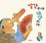 빨강 부채 파랑 부채(빅북)(보리 빅북 8)