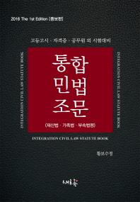통합 민법 조문(2016)(증보판)