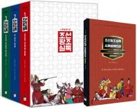 조선왕조실톡 스페셜 에디션(전3권)