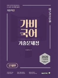 가비국어 기출문제집(2020)(기출의 갑)(전2권)