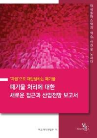 폐기물 처리에 대한 새로운 접근과 산업전망 보고서