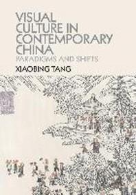 [해외]Visual Culture in Contemporary China (Paperback)