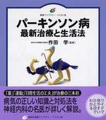 [해외]パ―キンソン病最新治療と生活法 イラスト版
