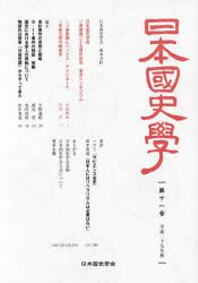 日本國史學 第11號(平成29年)