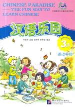 한어낙원(3A)(활동수책) 漢語樂園  3A 活動手冊(CD 포함)