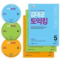 김대균의 토익킹(3,4,5월호)(2019)(EBS FM Radio)(CD3장포함)(전3권)