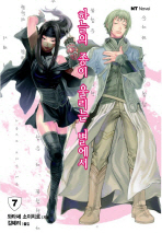하늘의 종이 울리는 별에서. 7(엔티노벨(NT Novel))