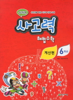 수학 초등6학년: 계산편(2011)(상위권 사고력 해법)