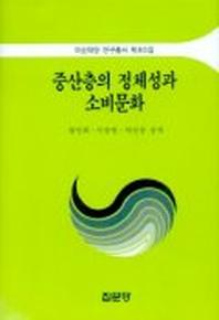 중산층의 정체성과 소비문화(아산재단연구총서 제80집)