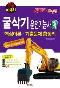 굴삭기 운전기능사 필기(2014)(8절)(최종 마무리)