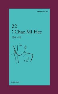 22: Chae Mi Hee(문학과지성 시인선 541)