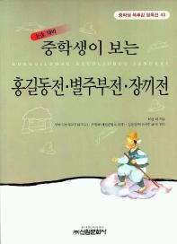 홍길동전.별주부전.장끼전(중학생독후감필독선 43) /신원문화사[1-024]