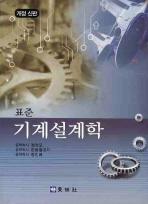 기계설계학(표준)(개정판)