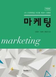 마케팅(4차 산업혁명을 주도할 개념이 강화된)(개정판)