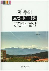 제주의 로컬리티 담론 공간과 철학(탐라문화학술총서 17)(양장본 HardCover)