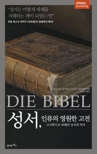성서  인류의 영원한 고전