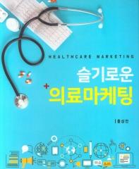 슬기로운 의료마케팅