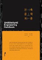 건축공학개론(양장본 HardCover)
