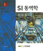 동역학(SI)(2판)