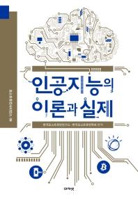 인공지능의 이론과 실제(포스트휴먼사이언스 6)
