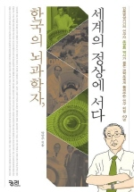 한국의 뇌과학자 세계의 정상에 서다