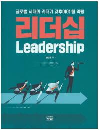 리더십(양장본 HardCover)