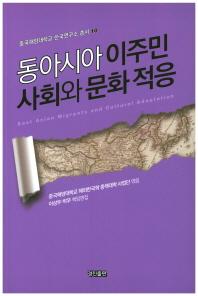 동아시아 이주민 사회와 문화적응(중국해양대학교 한국연구소 총서 10)