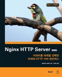 Nginx HTTP Server(한국어판)(Acorn PACKT)