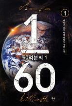 60억분의 1. 1 -7 완결 - 전 7권 세트 /백승후