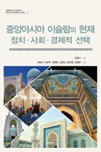 중앙아시아 이슬람의 현재: 정치 · 사회 · 경제적 선택(서울대학교 아시아연구소 27)