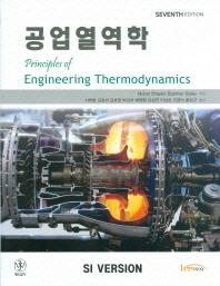 공업열역학(7판)