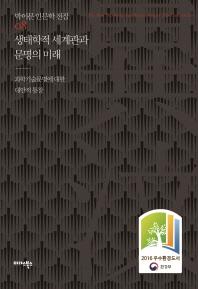 생태학적 세계관과 문명의 미래