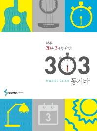 303 통기타(하루 30분 3개월 완성)