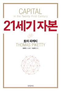 21세기 자본(한정보급판)
