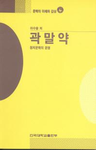 곽말약(문학의이해와감상 72)