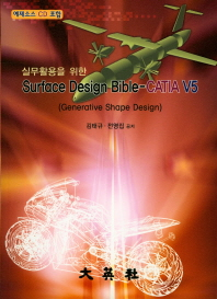 Surface Design Bible-CATIA V5(실무활용을 위한)(CD1장포함)