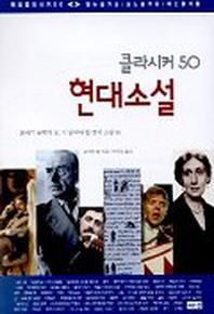 현대소설(클라시커 50)