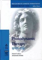 광역학 치료(미용외과 최신지견 시리즈)(양장본 HardCover)