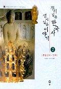 뿌리깊은 한국사 샘이 깊은 이야기 2