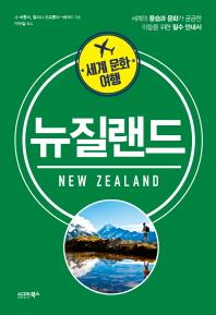 세계 문화 여행: 뉴질랜드