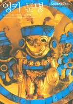 잉카 문명 : 잉카 안데스의 역사와 문화