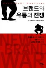 브랜드와 유통의 전쟁