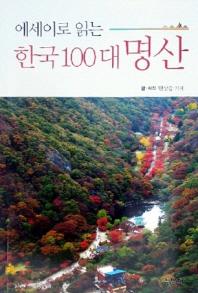 에세이로 읽는 한국 100대 명산