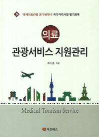 의료 관광서비스 지원관리(양장본 HardCover)