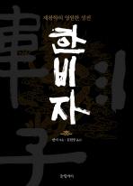한비자(글항아리 동양고전 시리즈 2)(양장본 HardCover)