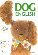 DOG ENGLISH(강아지와 함께하는 신나는 영어회화)(MP3CD1장포함)(양장본 HardCover)