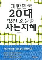 대한민국 20대 멋진 오늘을 사는 지혜