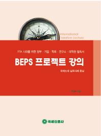 BEPS 프로젝트 강의